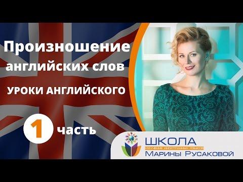 Бесплатные видео уроки английского языка онлайн.