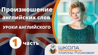 Уроки английского. Произношение английских слов (секреты и особенности) – часть 1| Марина Русакова