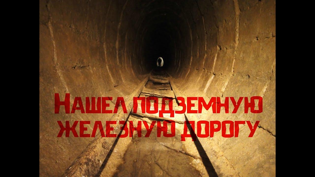 Нашел подземную железную дорогу \ Заброшенная Штольня