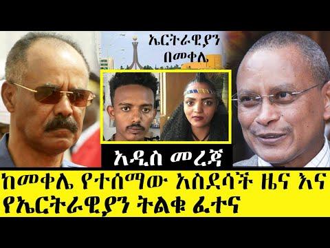 Ethiopia፡ ከመቀሌ የተሰማው አስደሳች ዜና   Good News From Mekele For Eritreans