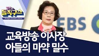 교육방송 이사장 아들의 마약 밀수 | 김진의 돌직구쇼