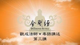 Repeat youtube video [Cantonese] 金剛經  - 第三講 - 粵語講述 - 觀成法師主講