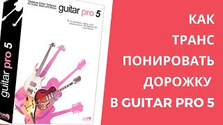 Как транспонировать дорожку в Guitar Pro 5. Видео-урок Guitar Pro 5