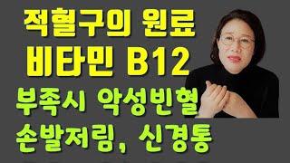 비타민B12,  악성빈혈과 신경통예방을 위해 꼭 필요한…