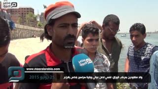 مصر العربية | والد مفقودين بمركب الوراق: نفسي ادفن عيالي وبقينا صراصير بنداس بالجزم