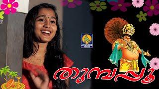 തുമ്പപ്പൂ | Onam Official Malayalam Video Song 2021 | Arunima Venugopal | Super Hit Onam Video Song