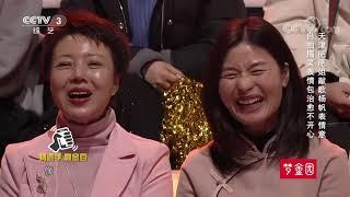 [黄金100秒]天津肥肥姐献歌杨帆表情意 自拍搞笑表情包治愈不开心| CCTV综艺