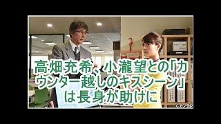 高畑充希、小瀧望との「カウンター越しのキスシーン」は長身が助けに 高...