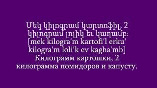Проект «Учим армянский язык». Урок 66
