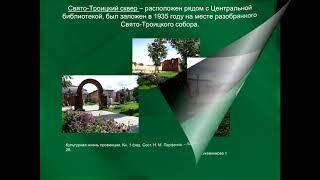 ''Незнакомая'' знакомая Лысьва   Виртуальная экскурсия