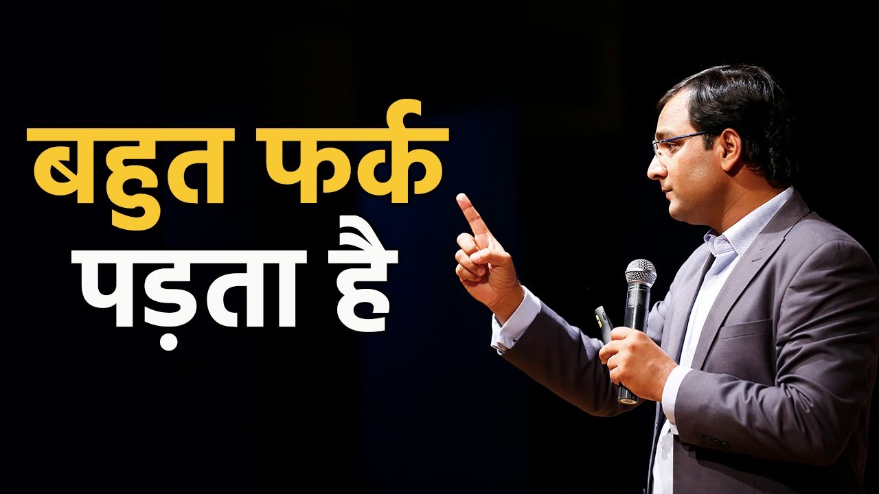बहुत फ़र्क़ पड़ता है - One Rule Can Change Your Life – Best Motivational Video By Coach BSR
