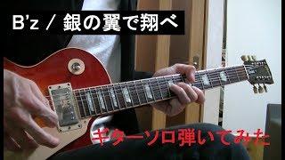 【B'z】銀の翼で翔べ ギターソロ 『弾いてみた』 1998