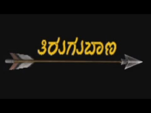 Short Film : Thirugu Baana Part 2 |