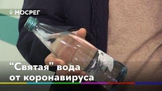 «Святую» воду от коронавируса начали раздавать в Химках. Почему она не поможет