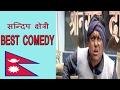 Sandeep Chhetri  best Comedy ! 2073
