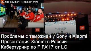 видео Российская таможня разворачивает смартфоны Xiaomi