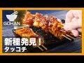 【簡単レシピ】焼き鳥の新種!?『タッコチ』の作り方