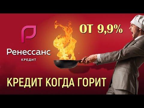 Кредит наличными онлайн на выгодных условия от Ренесанс Кредит, ставка от 9,9% в год.