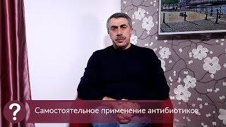 Самостоятельное применение антибиотиков - Доктор Комаровский