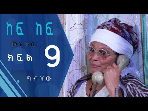 Kef Kef Comedy Series - Part 9| ከፍ ከፍ ድራማ ክፍል 9 - Ethiopian Comedy Drama HD