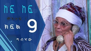 Kef Kef Comedy Series - Part 9  ከፍ ከፍ ድራማ ክፍል 9 - Ethiopian Comedy Drama HD