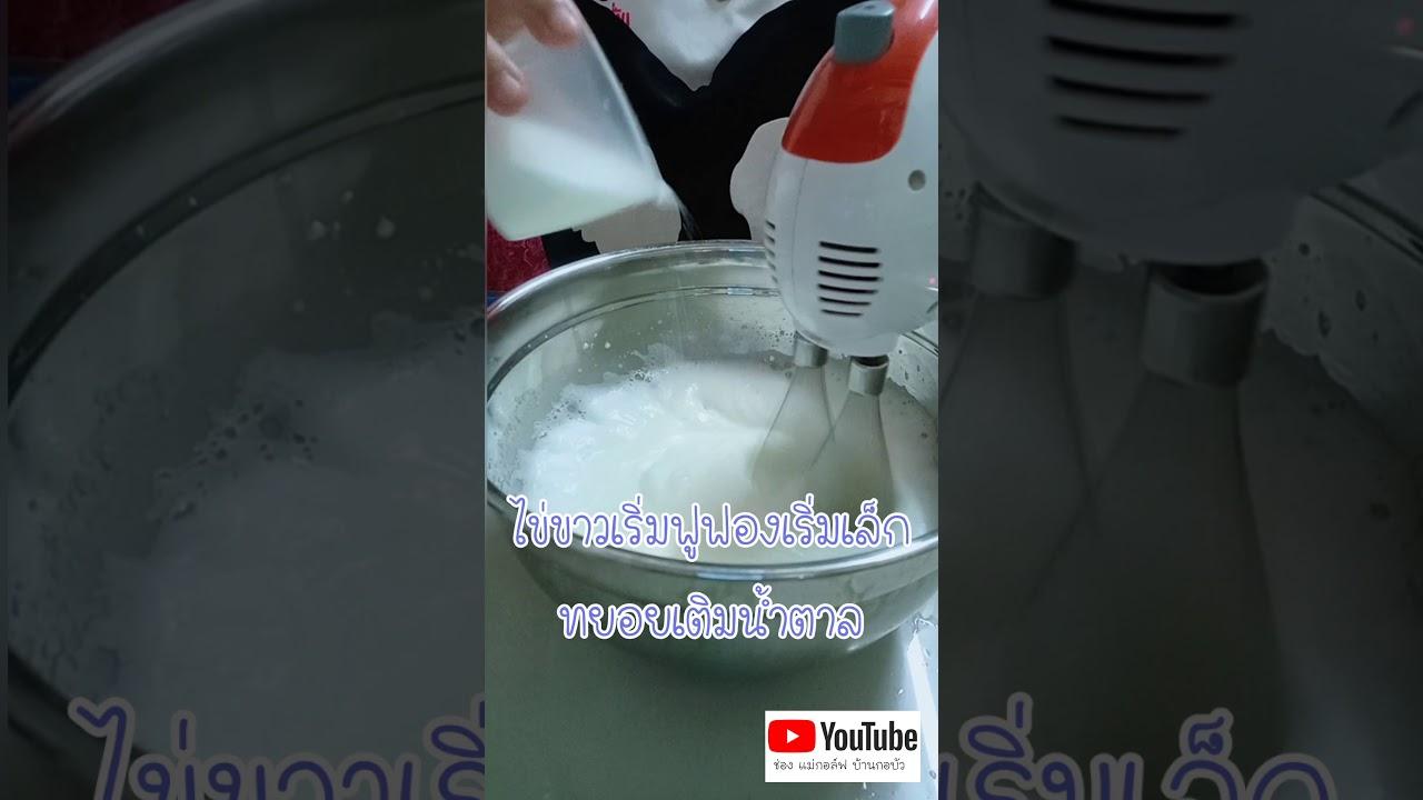 วิธีตีไข่ขาวแบบง่ายๆโดยใช้เครื่องตีมือถือ