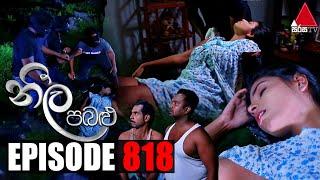 Neela Pabalu (නීල පබළු) | Episode 818 | 23rd August 2021 | Sirasa TV Thumbnail