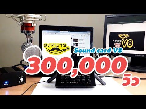 รีวิว ( Review ) Live The Sound Card V8  อัดผ่านโทรศัพท์ เสียงดีมาก Live สดแบบเทพ โดย ไมค์ลุงหนวด
