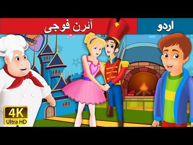 ئرن فوجی | Steadfast Tin Soldier in Urdu | Urdu Story | Urdu Fairy Tales