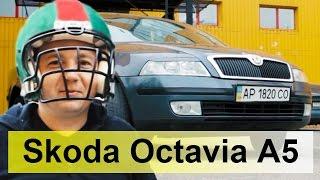 Skoda Octavia A5 1.6MPI Обзор, тест-драйв