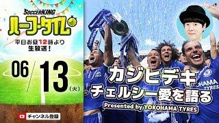 6月13日(火)のサッカーキング ハーフ・タイム(#SKHT)は、プレミアリ...