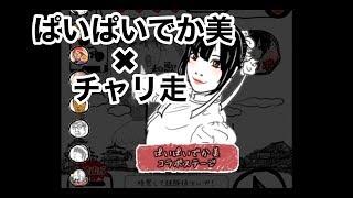 【ぱいぱいでか美さんコラボw】チャリ走3rdレース実況 ぱいぱいでか美 検索動画 23