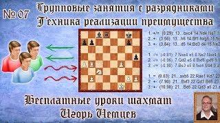 Бесплатные уроки шахмат № 07. Техника реализации преимущества. Игорь Немцев. Обучение шахматам