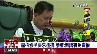 嘉市議會副議長涉賄議會回絕逮捕要求