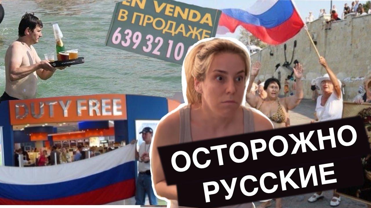 Русские - самые сложные клиенты!