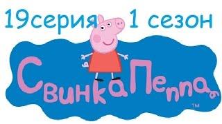 Свинка Пеппа: Переодевание (1сезон 19серия) HD