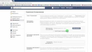 Как разблокировать пользователя на Facebook
