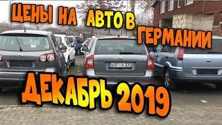 Авто из германии. Цены декабрь 2019 года. Евротур Германия.