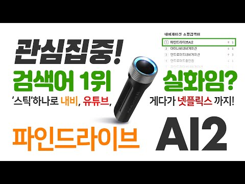 관심집중!검색어 1위 실화임?'스틱'하나로 내비,유튜브,넷플릭스 까지!파인드라이브 AI2