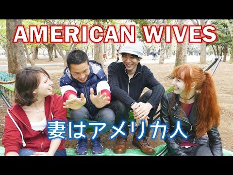 妻はアメリカ人 Japanese men talk about their American wives