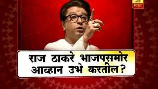Majha Vishesh On Raj Thackeray Speech
