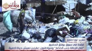 تلال الزبالة جنب الخضار فى سوق بولاق.. ومواطنون: عايزين نعيش زى البنى آدمين (فيديو)
