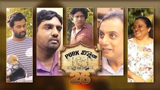 Pork Weediya | Episode 26 - (2021-09-01) | ITN Thumbnail