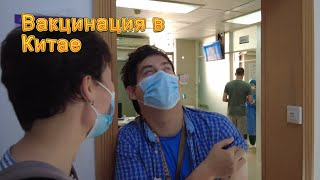Китай массово вакцинируется. Ставим прививки Sinovac от Covid-19. Поможет ли это?