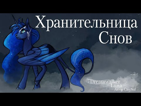 Хранительница Снов | Комикс My Little Pony (MLP) [Принцесса Луна/ Винил] (озвучил Кайл)