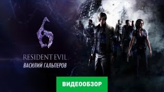 Обзор игры Resident Evil 6