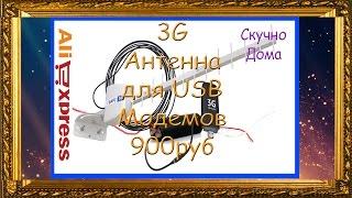 3g 4g Антенна Какую выбрать? Топ антенн.