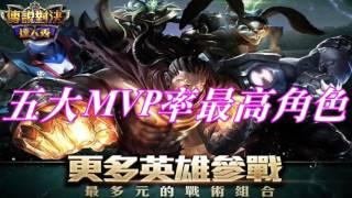 【傳說對決】Top5 傳說對決五大MVP率最高角色【Lobo】