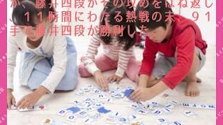 将棋の最年少棋士、藤井聡太四段(14)が26日、東京都渋谷区の将棋...