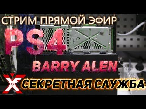 PlayStation 4 от BARRY ALEN за 8000 рублей (такое редко увидишь)